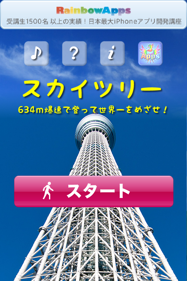 Screenshot &#12473;&#12459;&#12452;&#12484;&#12522;&#12540; 634&#65357;&#12398;Skytree&#12434;&#19990;&#30028;&#19968;&#36895;&#12367;&#303