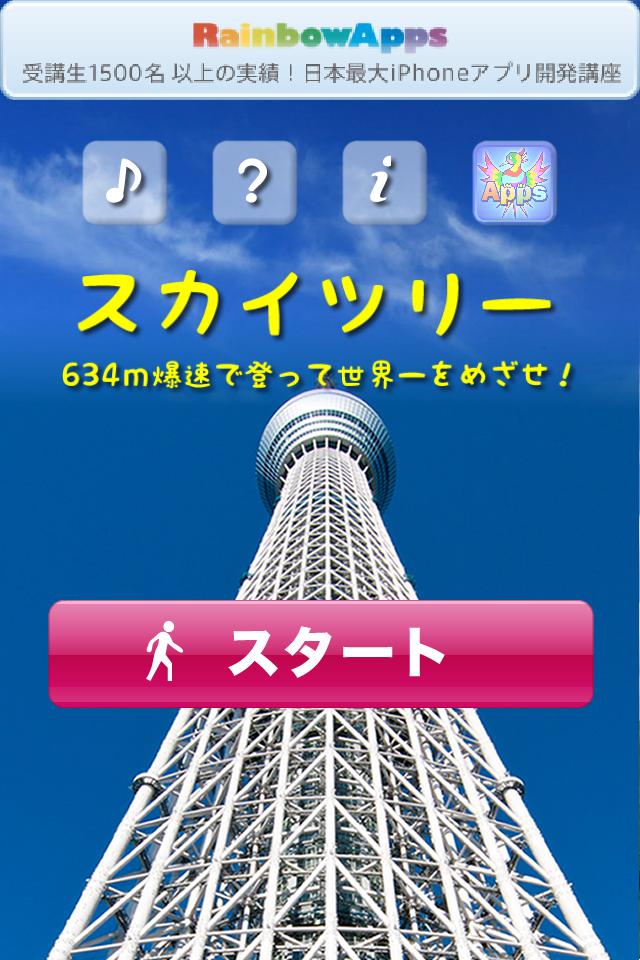 Screenshot スカイツリー 634mのSkytreeを世界一速く&#303