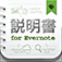 説明書 for Evernote by AppBank