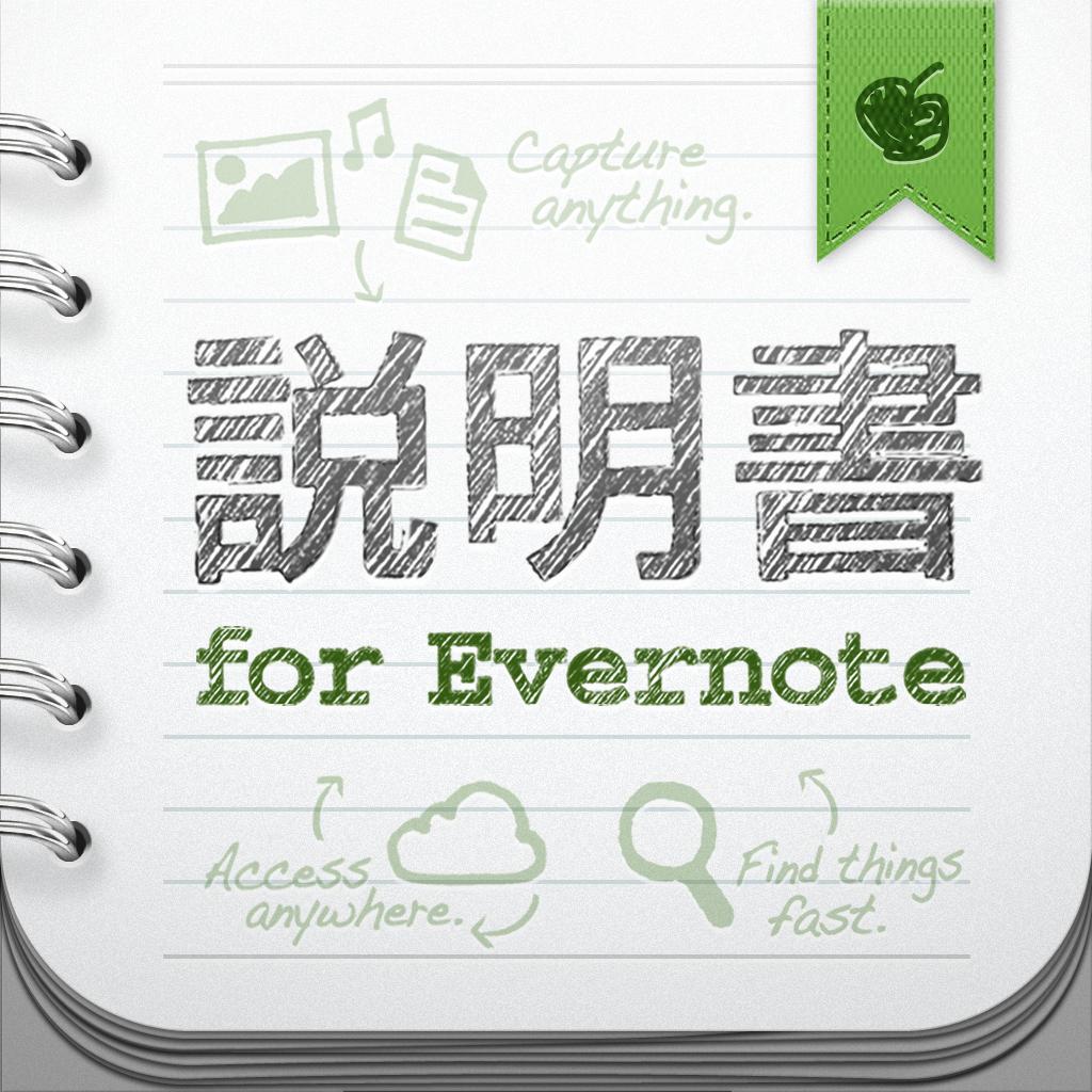 説明書 for Evernote by AppBank